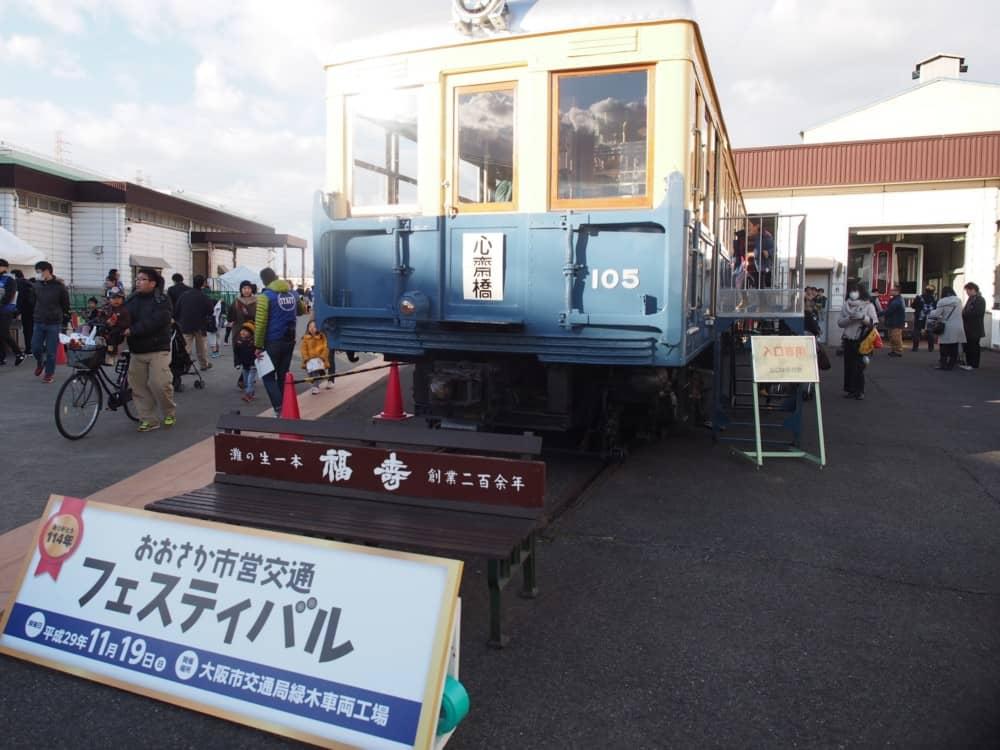 おおさか市営交通フェスティバル2017@緑木車両工場に行ってきました。