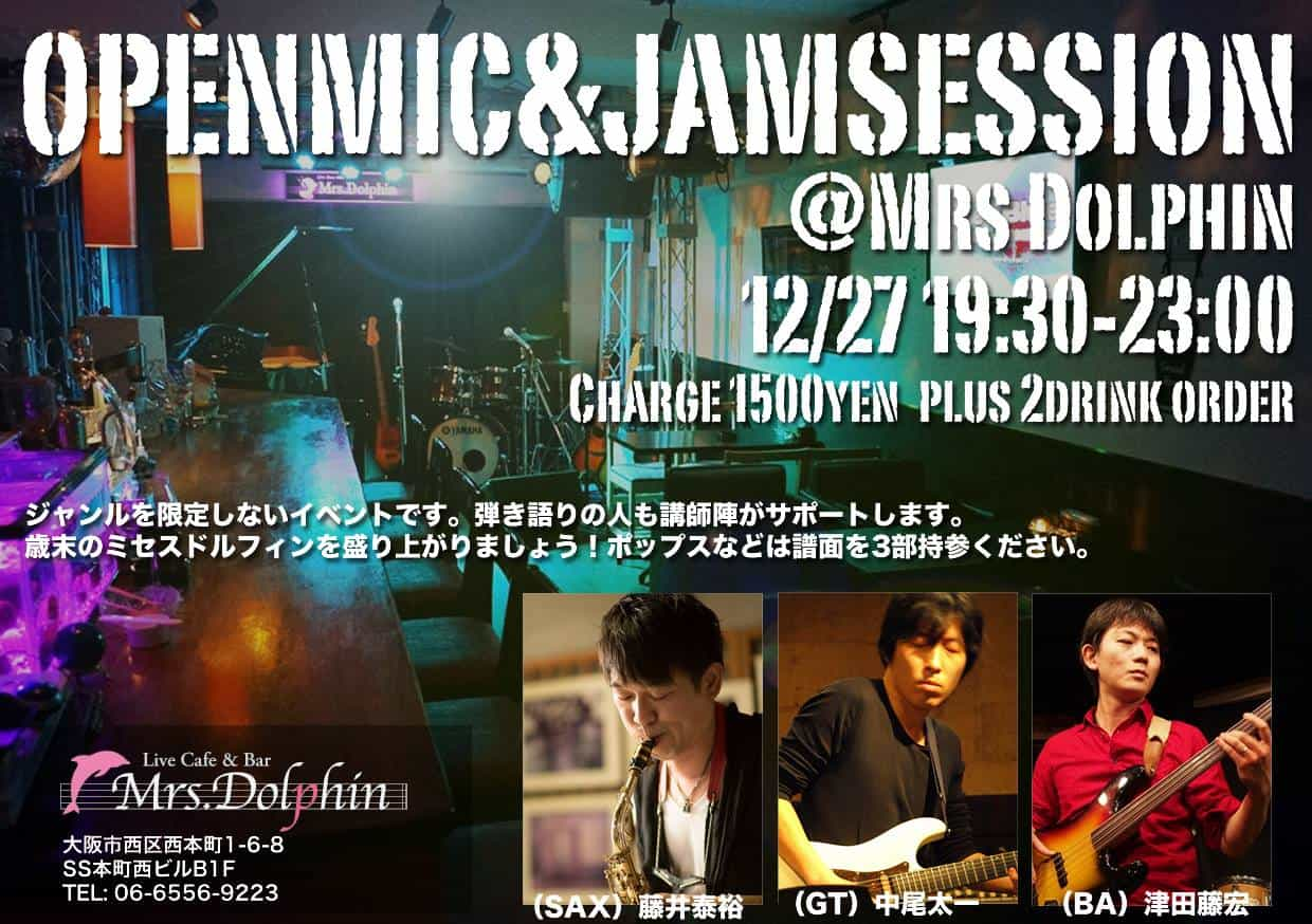 2017.12.27 OPEN MIC & JAM SESSION @ 本町 Mrs.Dolphin