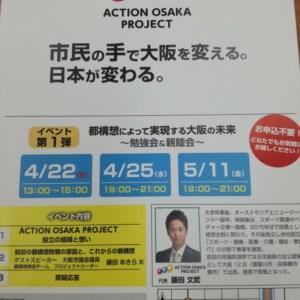 ActionOsakaProject(大阪都構想賛成派の市民団体)の発足勉強会に行ってきた。