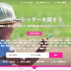 KIDSLINE(キッズライン シッター派遣サイト )大阪の父親としての利用レポート