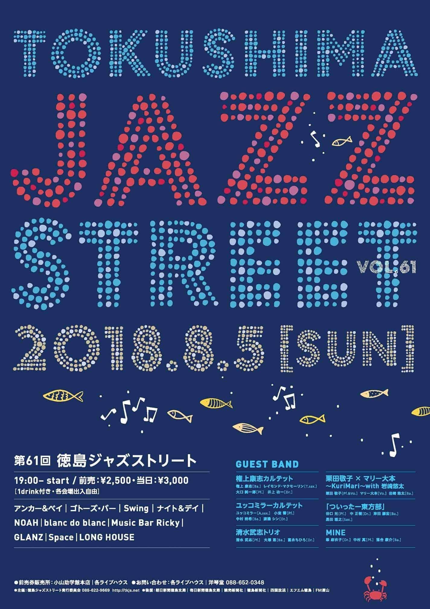 【参加ユニット】8/5徳島ジャズストリートに「ついったー東方部」がゲスト出演します!