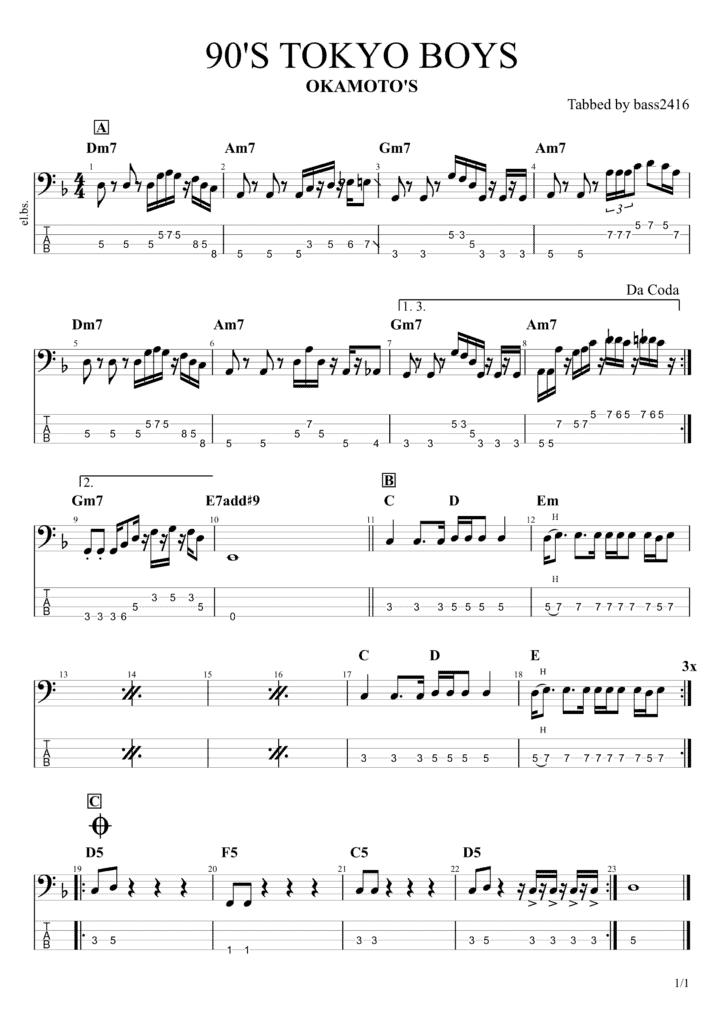 OKAMOTO'S 『90'S TOKYO BOYS』のベース譜面を作ってみた