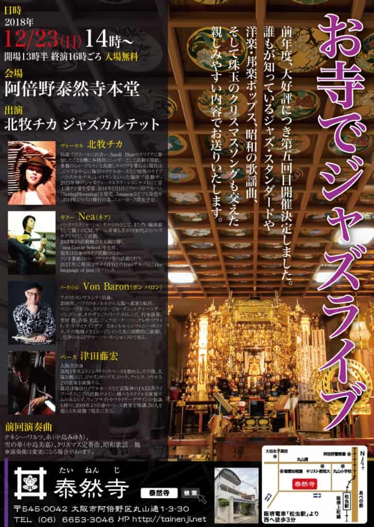 前回満員御礼につき5回目!阿倍野区の泰然寺本堂でクリスマスコンサートやります。