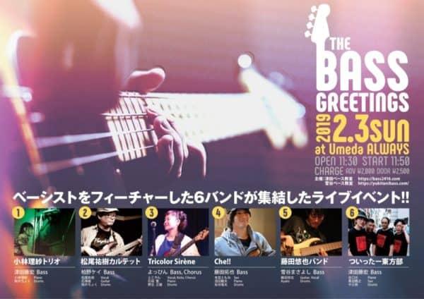 門下生対バンライブ「The Bass Greeting」梅田ALWAYSのお知らせ