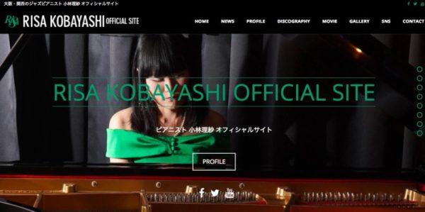 大阪・関西のジャズピアニスト小林理紗さんのサイトを制作・公開しました
