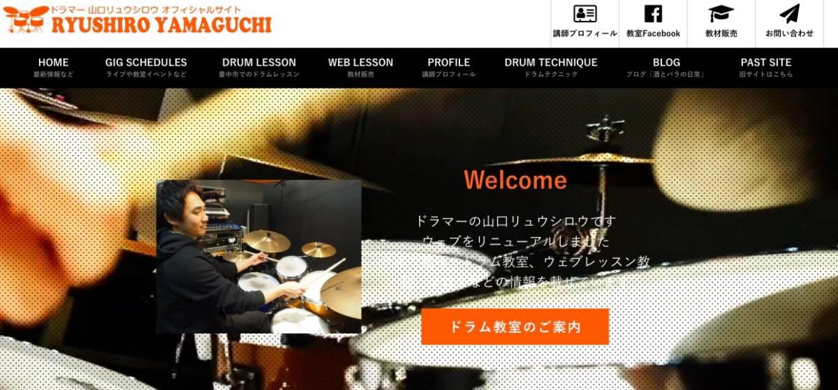 山口リュウシロウ ドラム教室
