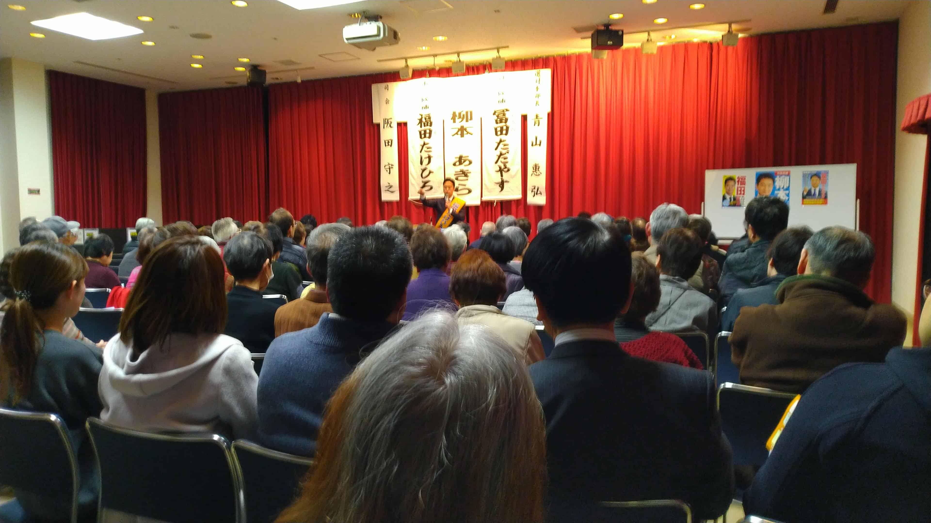 【大阪クロス統一地方選挙 旭区】柳本あきら氏 福田武洋氏 冨田ただやす(忠泰)氏の講演会に行ってきた。