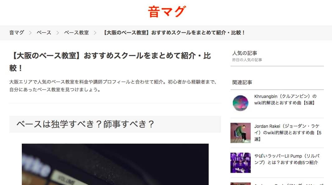 音マグ【大阪のベース教室】おすすめスクールをまとめて紹介・比較!