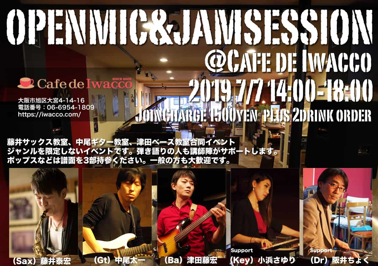 OPEN MIC & JAM Session@Cafe de Iwacco