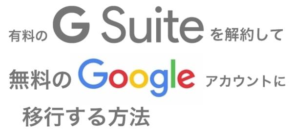 Gsuite(元Google Apps)を解約して無料のGoogleアカウントに移行するのはMacのメーラーが便利だった件