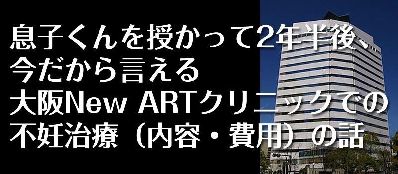 大阪New ARTクリニックでの不妊治療(体外受精の内容・費用など)の話