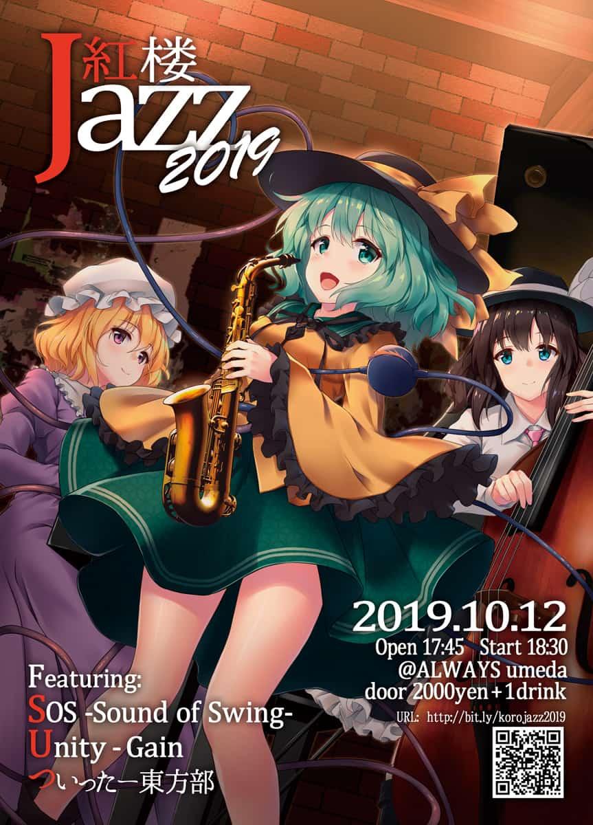 紅楼Jazz2019@梅田ALWAYS【紅楼夢前夜の東方ジャズライブ】