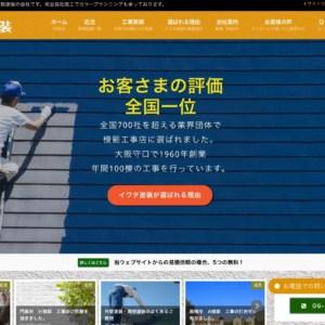 大阪守口の外壁塗装・カラープランニングのイワタ塗装 のサイトをリニューアルしました。