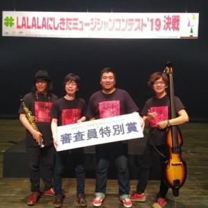 第13回LALALAにしきたミュージシャンコンテスト'2019 にて準グランプリ(審査員特別賞 西宮市長賞)受賞!