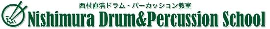 西村ドラム・パーカッション教室(大阪豊中)