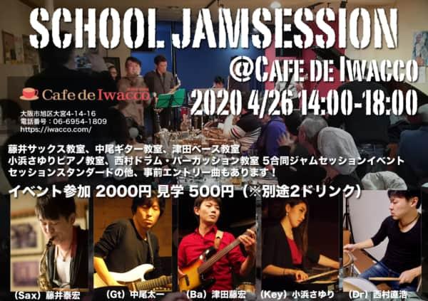 5教室合同ジャムセッション vol.11 @Cafe de Iwacco