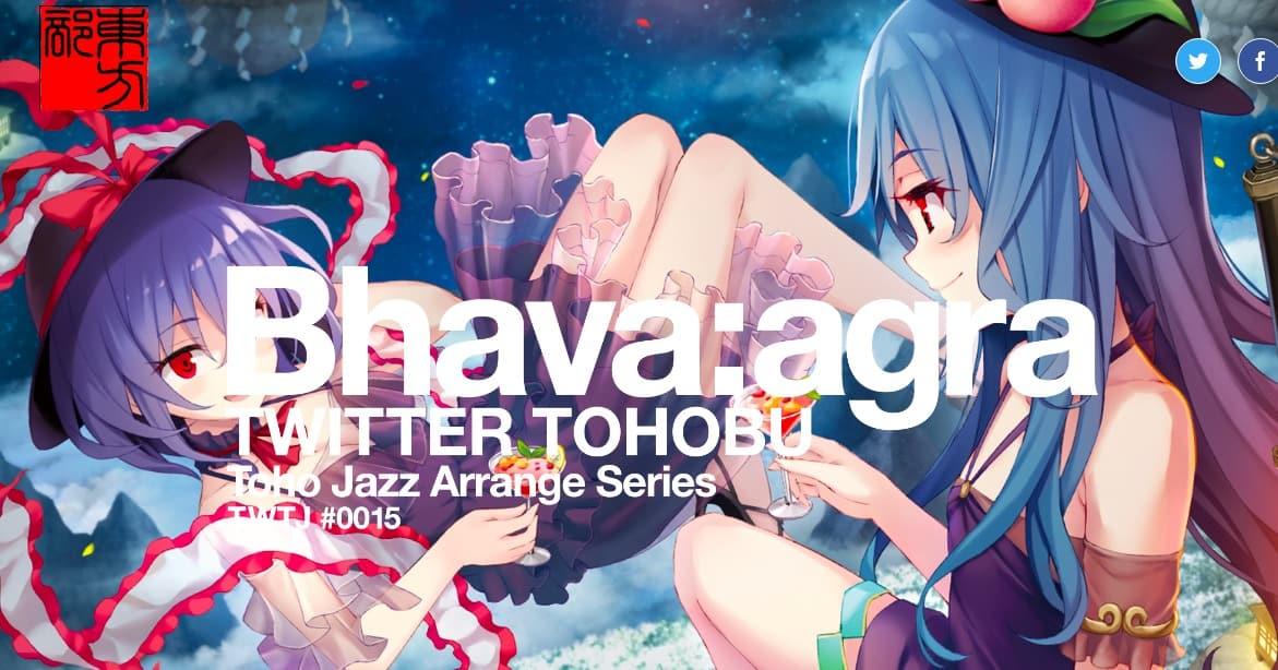 ついったー東方部 15th JAZZ ALBUM 「Bhava:Agra(バーバアグラ)」リリース!