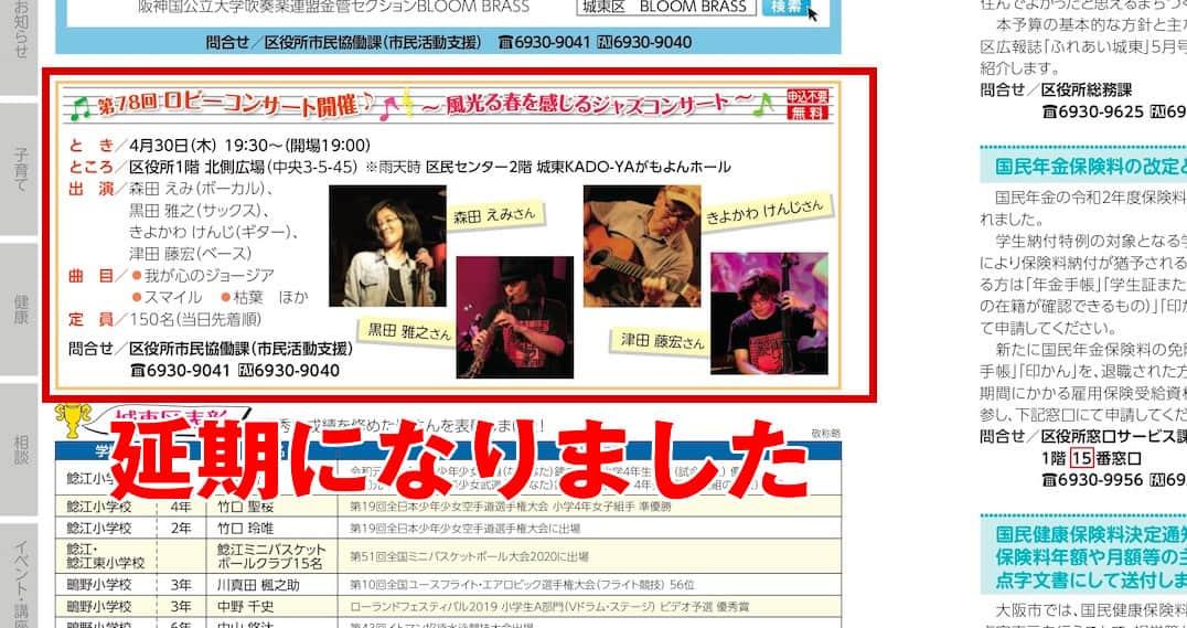 4月30日 城東区役所ジャズコンサートはコロナの影響で延期になりました。