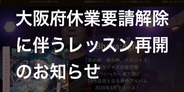 大阪府休業要請解除に伴うレッスン再開のお知らせ