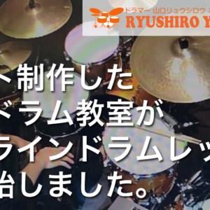 サイト制作した山口ドラム教室がオンラインドラムレッスンを開始しました。
