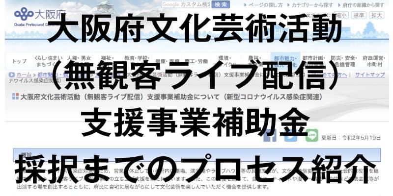 大阪府文化芸術活動(無観客ライブ配信)支援事業補助金採択までのプロセス紹介