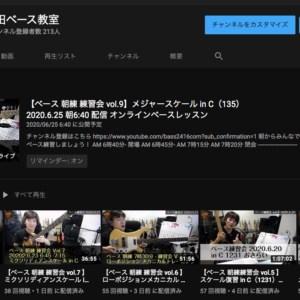 【ベースで朝活】Youtube配信 朝練 練習会はじめました!