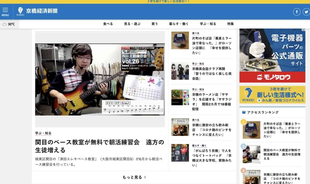 京橋経済新聞 ベース教室