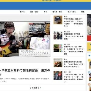 ニュースサイト 京橋経済新聞に掲載されました。