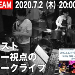 【7月2日20時配信】ベーシストドラマーによる解説トークライブ Funky Jazz Live @ Cafe de Iwacco