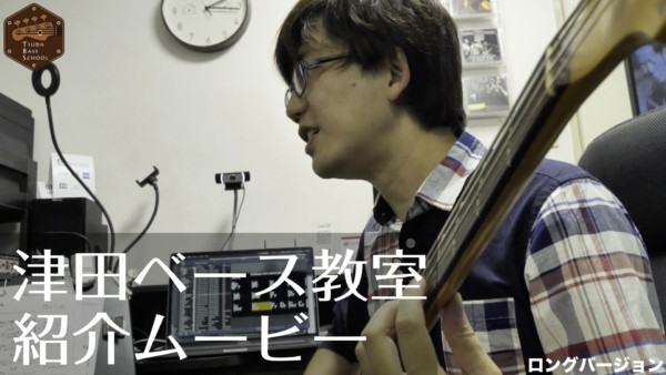 津田ベース教室PRムービー