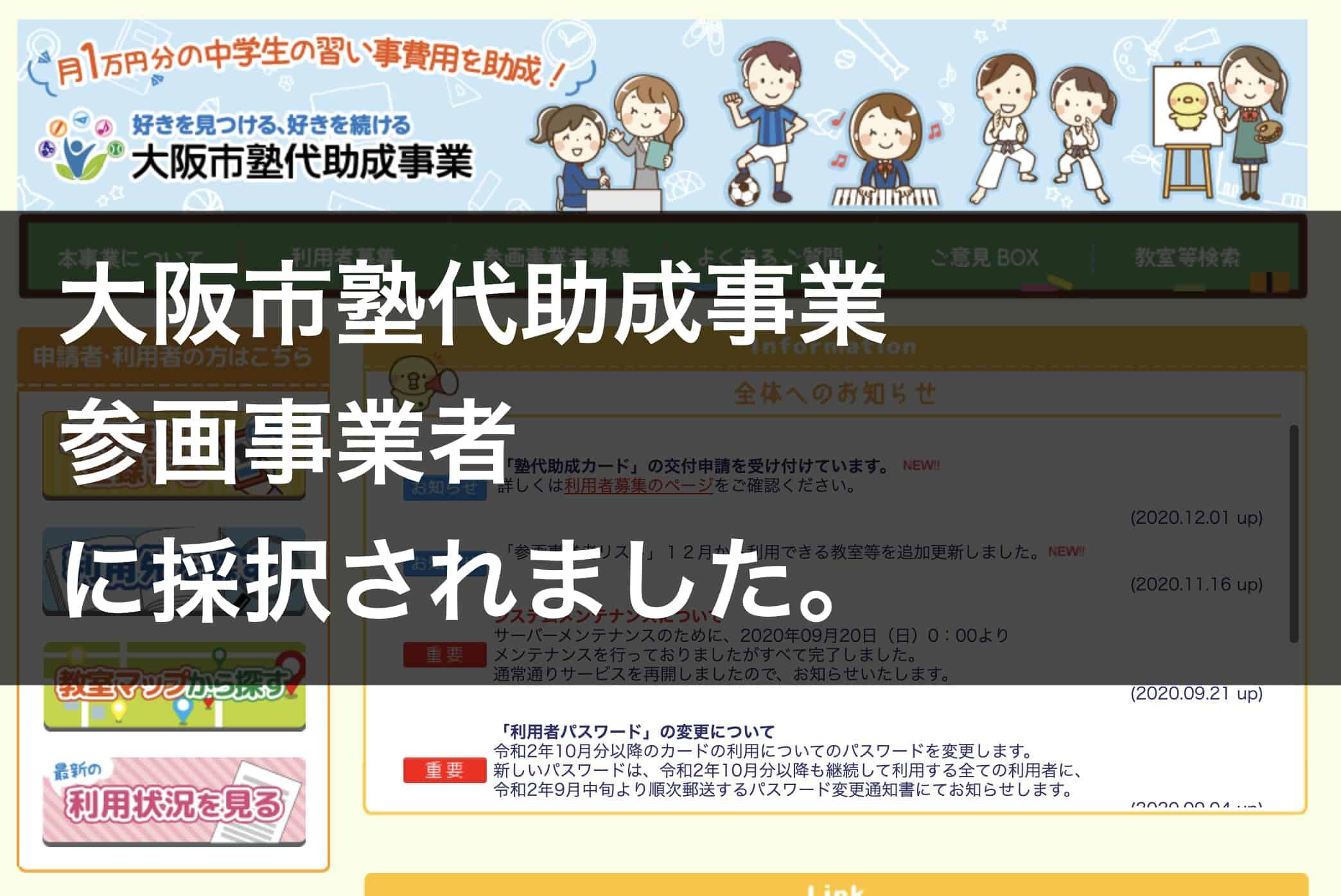 【大阪市の中学生は月3回無料】大阪市塾代助成事業参画事業者に採択されました。