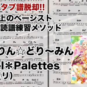 しゅわりん☆どり〜みん Pastel*Palettes【初心者ベーシスト向けベース読譜練習メソッド】