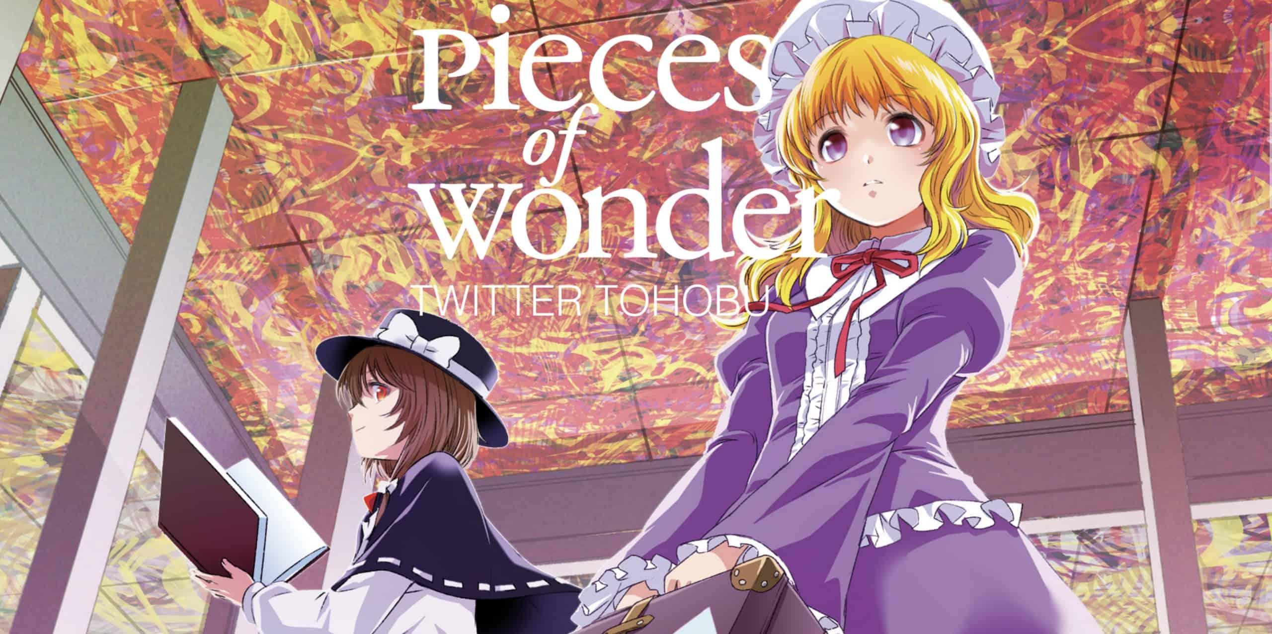 加入グループ ついったー東方部 16th JAZZ ALBUM 「Pieces of Wonder」リリース!