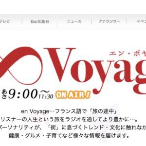 ラジオTBC 東北放送(毎日放送系キー局)en Voyage(DJ石川太郎さん)に出演しました。