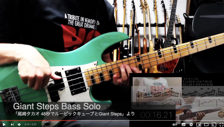 【Giant Steps bass solo】尾崎タカオ「48秒でルービックキューブとGiant Steps」にベースで合わせてみた。