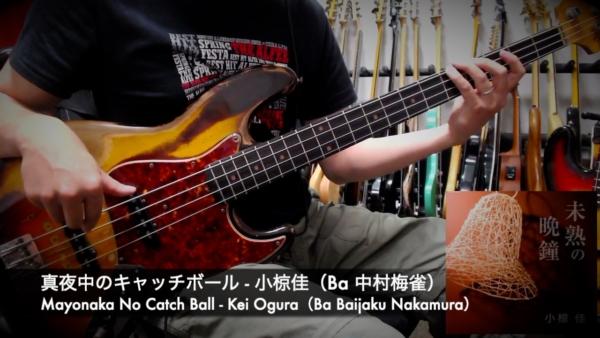 真夜中のキャッチボール/小椋佳(Ba 中村梅雀)ベース弾いてみた【楽譜付き】