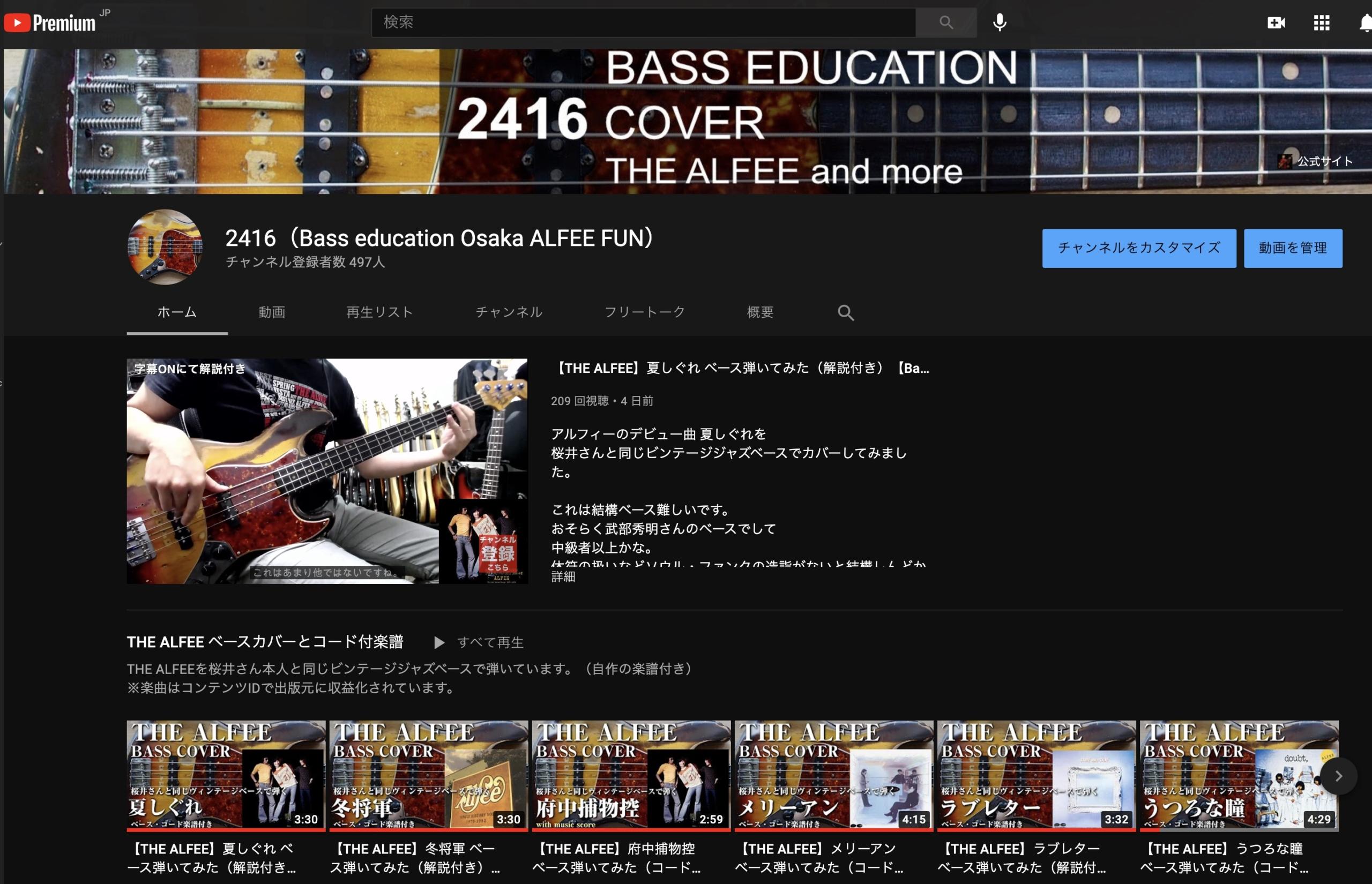 THE ALFEE 桜井さんと同じベースで弾いてみた(Bass cover:楽譜リンク付き)Youtube公開中です。