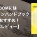 SYNCROOMにはセッションハンドブックvol.1 がおすすめ!【教則本レビュー】